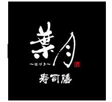 寿司膳 葉月(久留米市会場)
