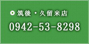 筑後・久留米店の電話番号